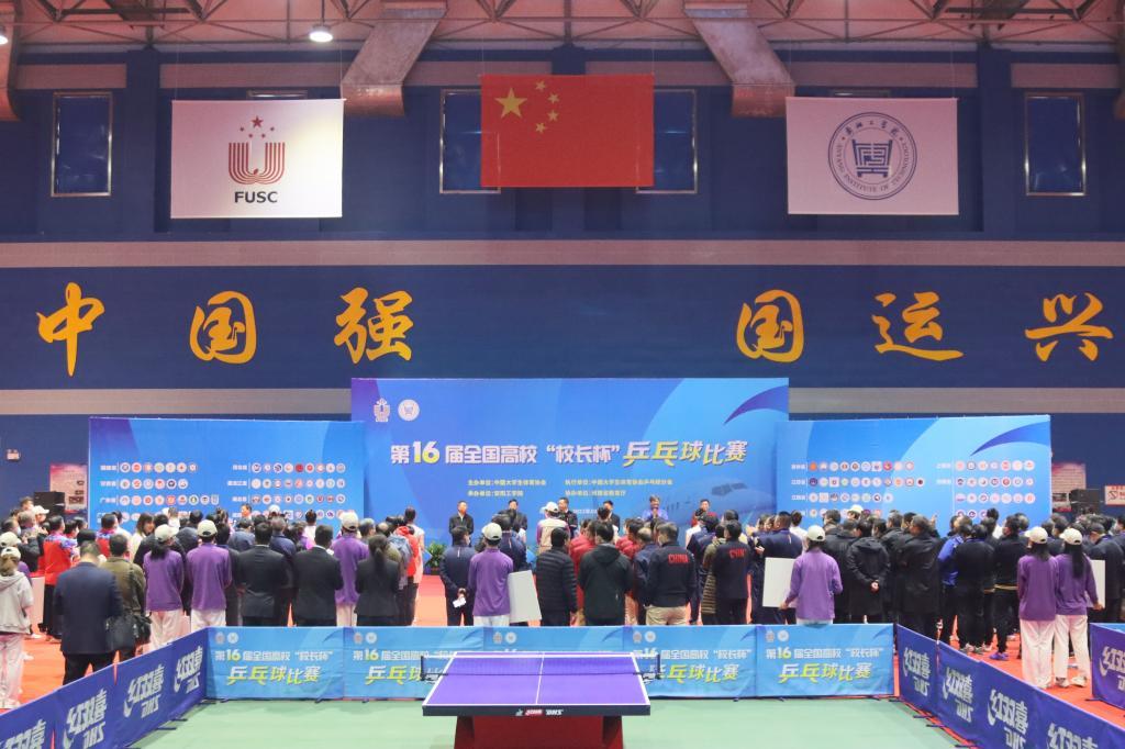 """第16届全国高校""""校长杯""""乒乓球比赛在安阳工学院隆重开幕图1"""