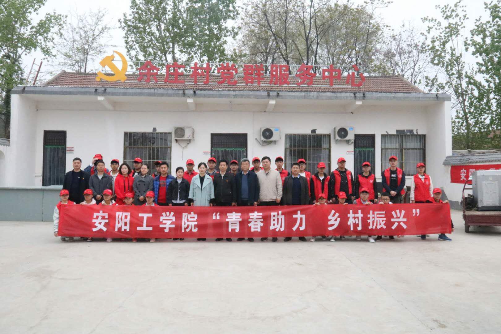 校志愿者赴内黄县后河镇余庄村开展 校地结对帮扶 活动